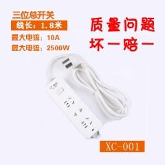 【新国标】鑫超 XC-001 三孔有线 插排 线径1.0纯铜 1.8米