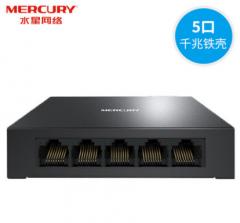 水星 SG105D 金属铁壳5口全千兆交换机【60/箱】