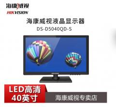 海康威视 DS-D5040FQ-B 40寸监控液晶显示器 监视器