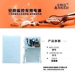 安柯达 AKD-1225C 安防监控专用抽拉盒电源三年质保 12V2.5A 12V2.5A