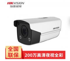 海康威视 DS-2CD3T27EDWD-L 200万双灯H.265全彩网络高清摄像机 2.8MM