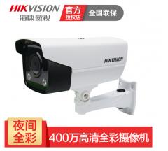 海康威视 DS-2CD3T47EWD-L 400万双灯H.265全彩网络高清摄像机 支持POE供电 4MM