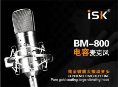 ISK BM800电容麦克风 需配48V幻像电源【不退不换 正常售后】 锌合金金属管体