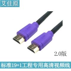 艾佳原 HDMI 标准19+1工程专用高清线 2.0版 视频线 5米
