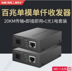 水星 MC11A-20+MC11B-20 20公里百兆单模单纤光纤收发器一对【不退不换 正常售后】