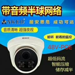 安柯达 AK-8210HV 天视通200万POE双灯红外半球H.265+ 网络高清摄像机 内置拾音器 6MM