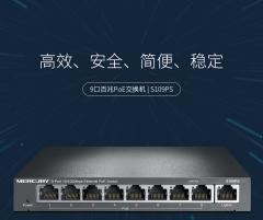 水星 S109PS 8百兆PoE 交换机【不退不换 正常售后】