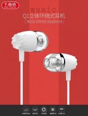 千品达 Q1 入耳式耳机 白色