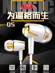 千品达 Q5 入耳式音乐耳机