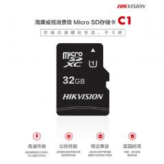 海康威视 HS-TF-E1 32G消费类监控专用TF卡内存卡
