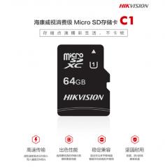 海康威视 HS-TF-E1 64G消费类监控专用TF卡内存卡