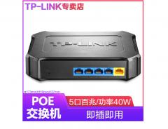 TP-LINK TL-SF1005SP 4口POE供电交换机 塑壳 【不退不换 正常售后】