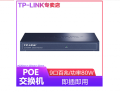 TP-LINK TL-SF1009PH 8口标准POE交换机 【不退不换 正常售后】