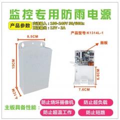 力阔 K1314L-1安防专用防雨电源 抽拉盒 12V2A
