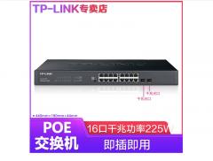TP-LINK TL-SG1218PE 16口千兆POE交换机【不退不换 正常售后】