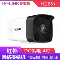 TP-LINK TL-IPC544H 400万 四灯红外H.265+网络高清摄像机 8MM