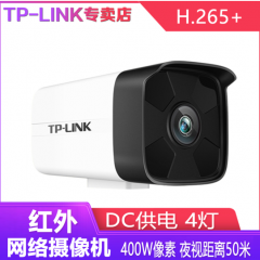 TP-LINK TL-IPC544HP 400万 POE四灯红外H.265+网络高清摄像机 8MM