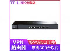 TP-LINK TL-ER3229G 9口全千兆企业VPN路由器【不退不换正常售后】 有线企业及路由器 千兆