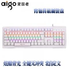 爱国者 W911 104键 青轴 RGB炫光电竞游戏有线机械键盘【10/件】 白色 USB