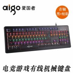 爱国者 W911 电竞游戏 七彩炫光青轴 编织线 有线机械键盘 黑+炫彩 黑+炫彩 USB