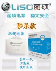 丽硕 LS-202 监控电源(12V-2A)三年质保