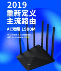 【千兆版】TP-LINK WDR7660 1900M 双千兆 六天线双频路由器
