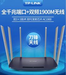 【千兆版】TP-LINK WDR7620 1900M双频千兆端口无线路由器