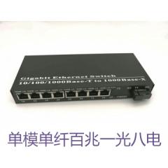 光训光电 GMA-WS01/02-8-20 百兆单模单纤光纤收发器 一光八电 三年质保