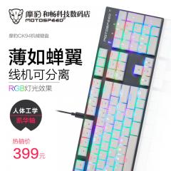 摩豹 CK94 RGB背光 凯华轴自定义超薄机械键盘 白色 USB