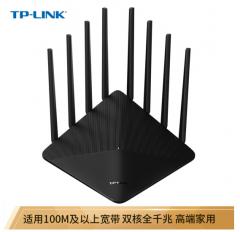 TP-LINK TL-WDR8660 2600M双千兆八天线路由器【不退不换 正常售后】