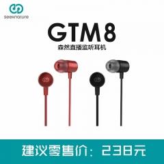 森然 GTM8 直播入耳式监听耳机立体声K歌耳塞3米线长 红色