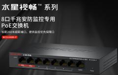 【信号+POE供电延长260米】水星 MCS1508D-P 8口 铁壳 千兆POE供电交换机