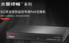 【信号+POE供电延长260米】水星 MCS1109D-P 8口 铁壳 百兆POE供电交换机