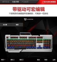 森松尼机械键盘J7+吃鸡游戏鼠标M18 套提优惠价
