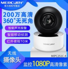 水星MERCURY-MIPC251C  200万带网口云台无线WiFi网络摄像机 焦距4mm