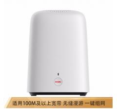 华三(H3C) B5 双频1200M 高速组网分布式路由器