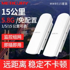 水星 MWB515套装 15公里5G无线网桥套装【不退不换 正常售后】