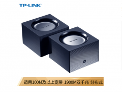 【两只装】TP-LINK TL-WDR7650 易展MESH 1900M全千兆分布式路由器套装