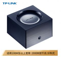 【单只装】TP-LINK TL-WDR7650 1900M全千兆易展分布式智能无线路由器