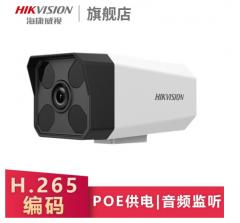 海康威视 DS-IPC-B12H2-I/POE 200万四灯红外 内置音频 H.265网络高清摄像机 6MM