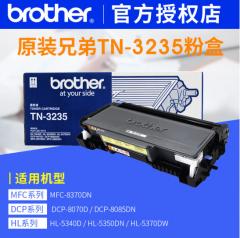 原装兄弟TN-3235/3285粉盒墨粉盒DR-3250 HL-5340D 5350DN 5370