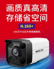 水星 MIPC314P 300万四灯红外H.265+网络高清摄像机 POE供电 4MM