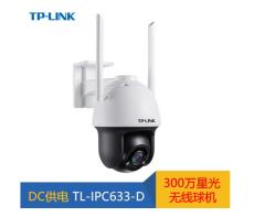 TP-LINK TL-IPC633-D4 300万星光室外无线球机 焦距4mm