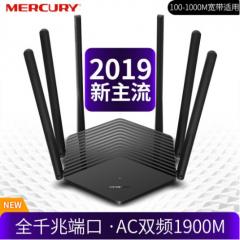 【千兆版】水星 D191G 1900M双频双千兆 家用高速5G穿墙wifi 无线路由器