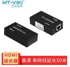 迈拓维矩 MT-ED05 HDMI延长器 转RJ45放大器单网线延长50米高清1080P