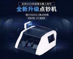 得力 3925S 点钞机银行专用验钞机 智能语音双屏 【支持2019新版人民币】