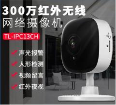 TP-LINK TL-IPC13CH 300万红外高清夜视远程监控头 室内无线智能网络摄像机