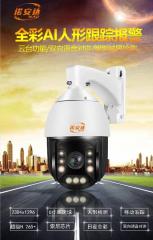 诺安达  TS602G-NJ-BGQ9 200万6寸高清暖光警戒快速球(人形警戒暖光款)