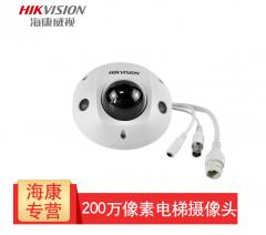 海康威视 DS-DC3525FV2-I 200万像素红外高清内置拾音器电梯半球 支持POE供电 2.8MM