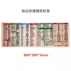 快捷键-裸色 精密锁边300*800*3mm鼠标垫